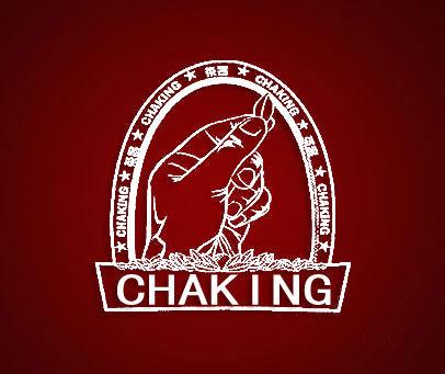 茶客-CHAKING