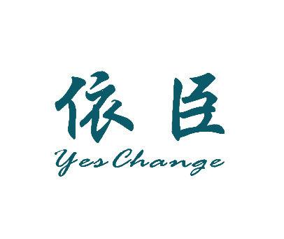 依臣-YESCHANGE