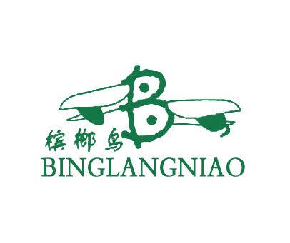 槟榔鸟-BINGLANGNIAO