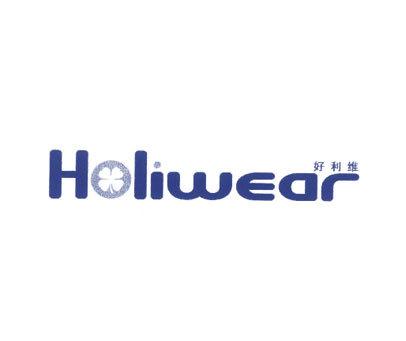 好利维-HOLIWEAR