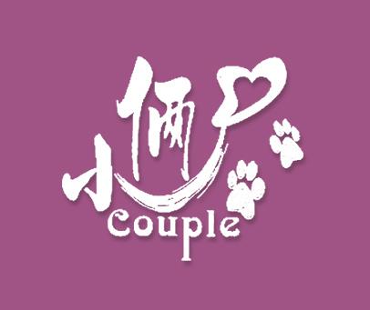 小俩口-COUPLE