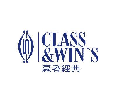 赢者经典'-S-CLASSWIN