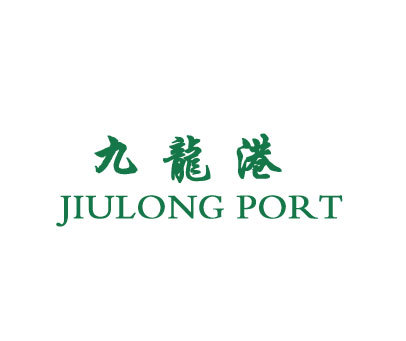 九龙港-JIULONGPORT