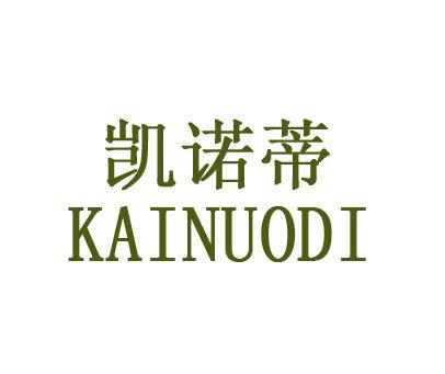 凯诺蒂-KAINUODI
