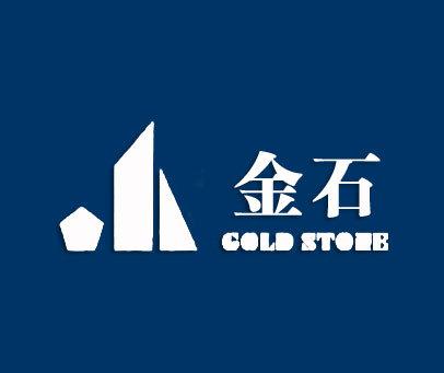 金石-GOLDSTONE