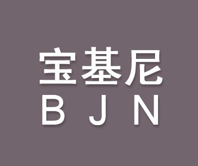 宝基尼-BJN