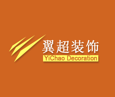 翼超装饰-YICHAODECORATION
