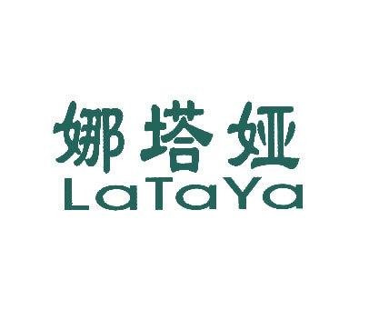 娜塔娅-LATAYA