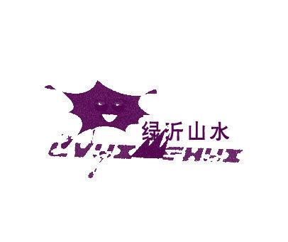 绿沂山水-CVUISHUI