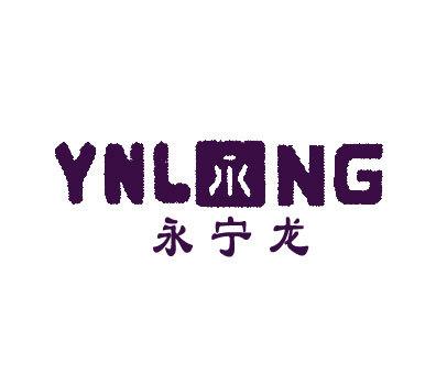 永宁龙-YNLNG