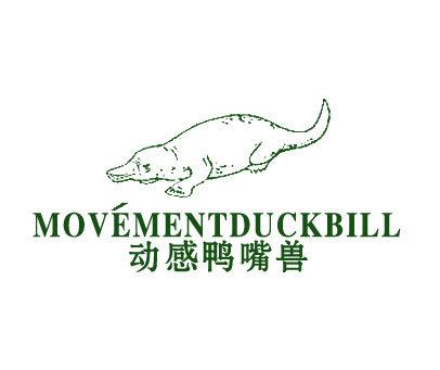 动感鸭嘴兽-MOVEMENTDUCKBILL