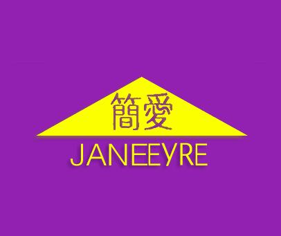 简爱-JANEEYRE