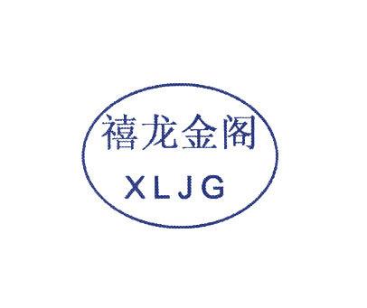 禧龙金阁-XLJG