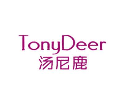 汤尼鹿-TONYDEER