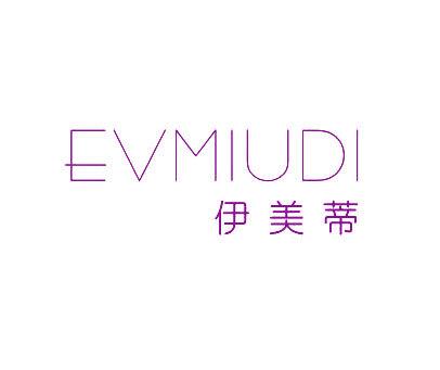 伊美蒂-EVMIUDI