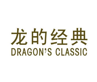 龙的经典-DRAGON S CLASSIC