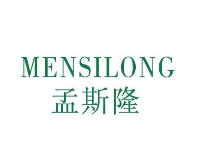 孟斯隆-MENSILONG
