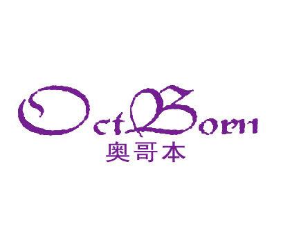 奥哥本-OCTBORN