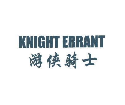 游侠骑士-KNIGHTERRANT