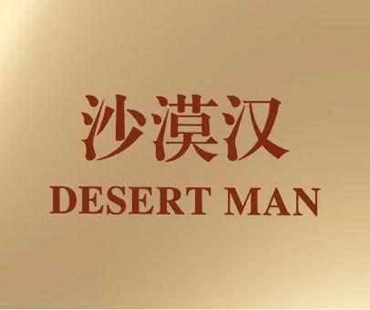 沙漠汉-DESERTMAN