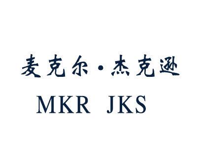 麦克尔杰克逊-MKRJKS