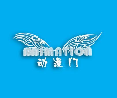 动漫门-ANIMATION