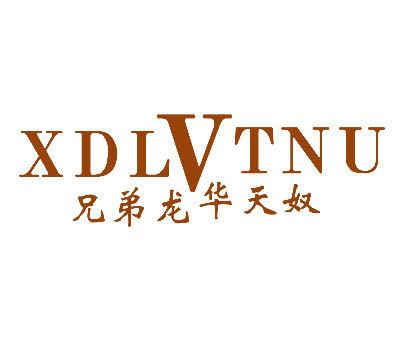 兄弟龙华天奴-XDLVTNU