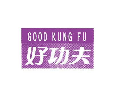 好功夫-GOODKUNGFU