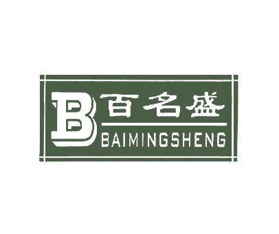 百名盛-B