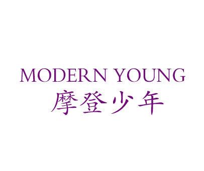 摩登少年-MODERNYOUNG