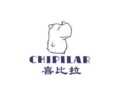喜比拉-CHIPILAR