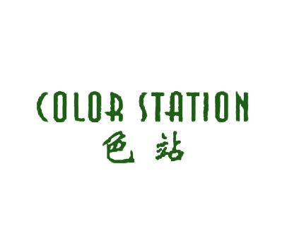 色站-COLORSTATION