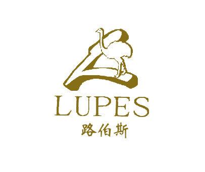 路伯斯-LUPES