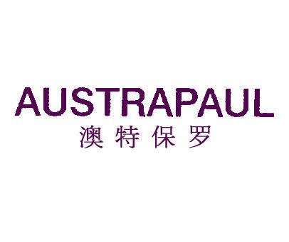 澳特保罗-AUSTRAPAUL