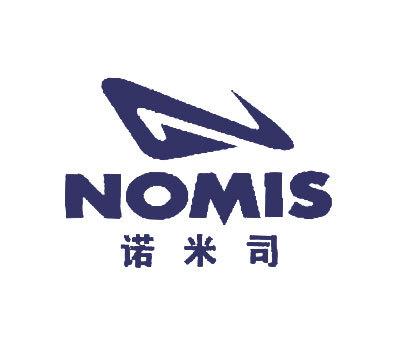 诺米司-NOMIS