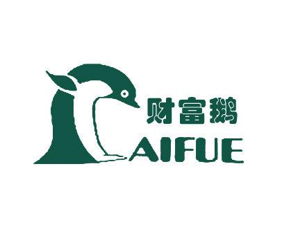 财富鹅-AIFUE