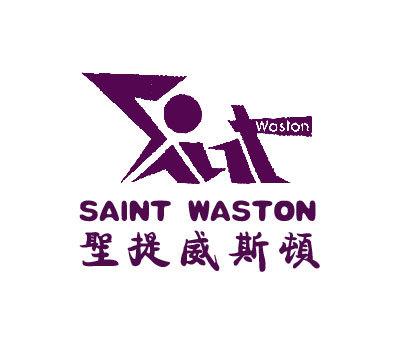 圣提威斯顿-SAINTWASTON