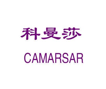 科曼莎-CAMARSAR