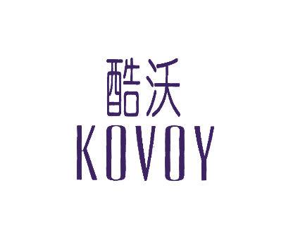 酷沃-KOVOY