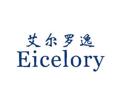 艾尔罗逸-EICELORY