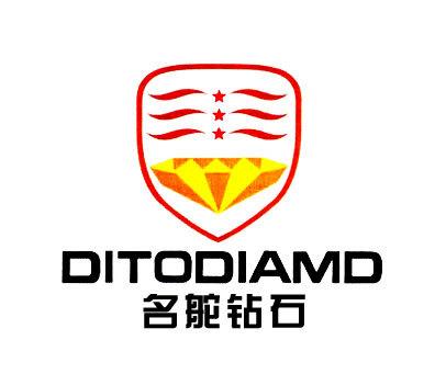 名舵钻石-DITODIAMD