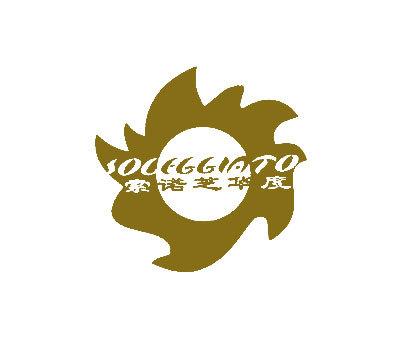 索诺芝华度-SOCEGGIATO