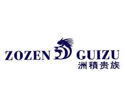 洲积贵族-ZOZENGUIZU