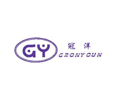 冠洋-GRONYOUNGY