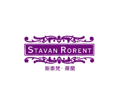 斯泰梵罗兰-STAVANRORENT