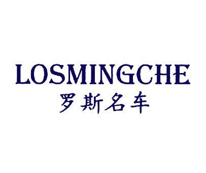 罗斯名车-LOSMINGCHE
