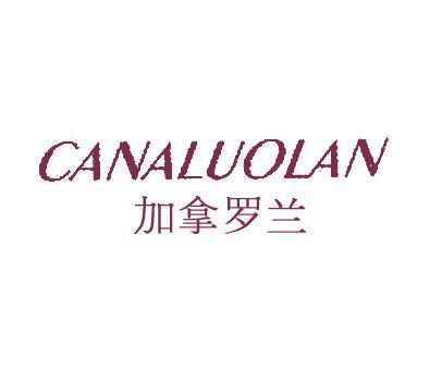 加拿罗兰-CANALUOLAN