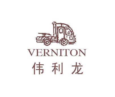 伟利龙-VERNITON