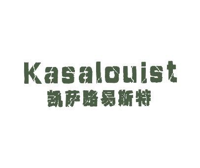 凯萨路易斯特-KASALOUIST