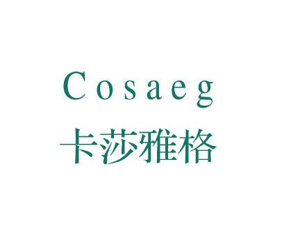 卡莎雅格-COSAEG